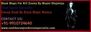 GET MARRIAGE RELATED PROBLEMS SOLUTION BY MOLVI KHAJIMIYA....+91-9910724640